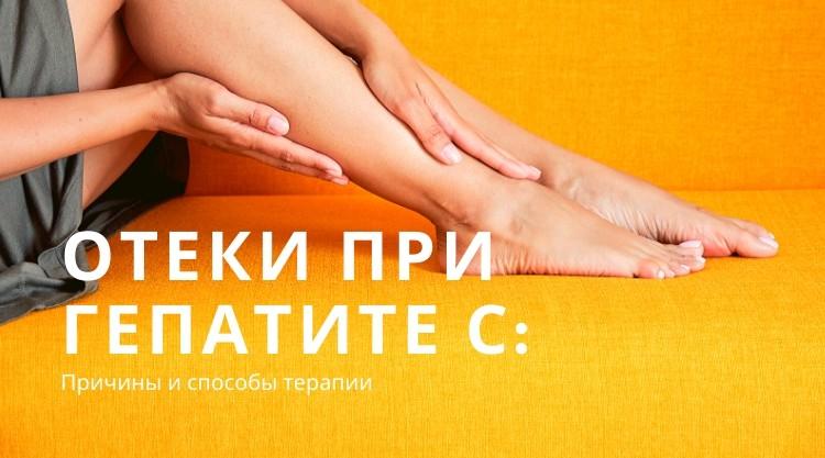 Могут ли отекать ноги, руки и лицо при гепатите?