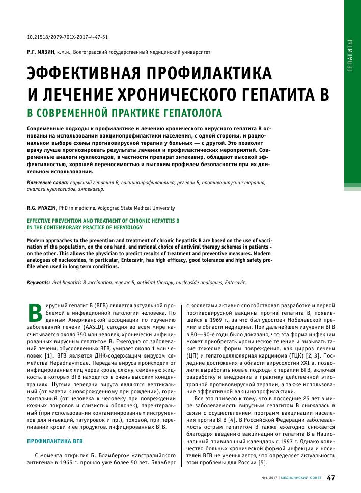 Эффективность и преимущества Бараклюда при гепатите В
