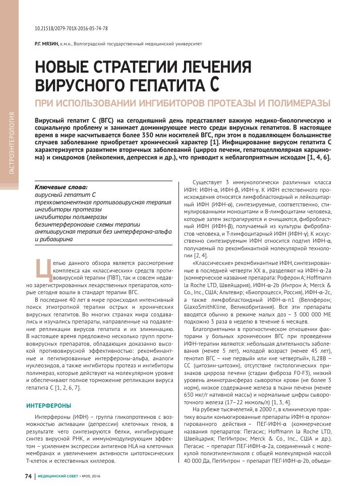 Новейшие ингибиторы для лечения гепатита С