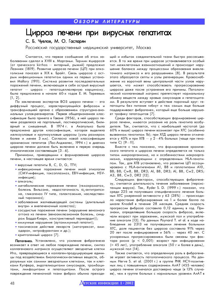 Особенности цирроза печени при гепатите С