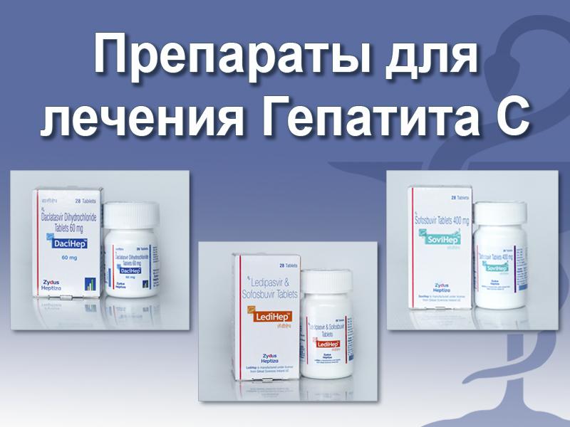 Новые лекарства от гепатита С