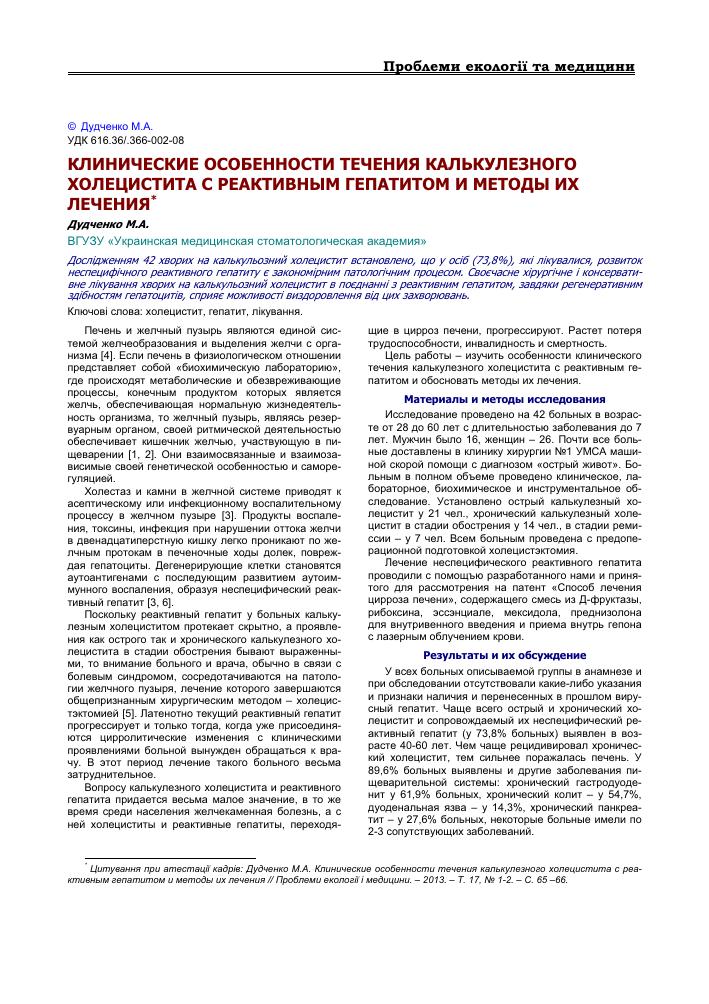 Особенности реактивного гепатита и его лечение