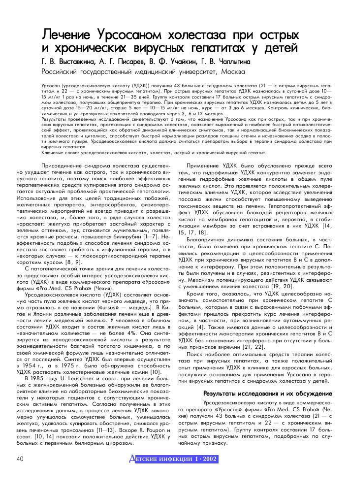 Возможности Урсосана в комплексном лечении гепатита С