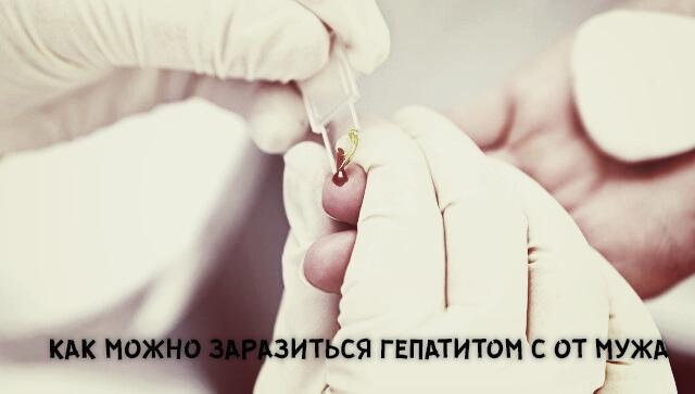 В каких случаях муж может заразить жену гепатитом С