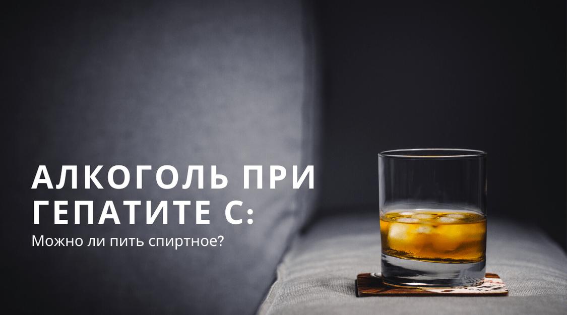 Можно ли пить алкоголь при гепатите С?