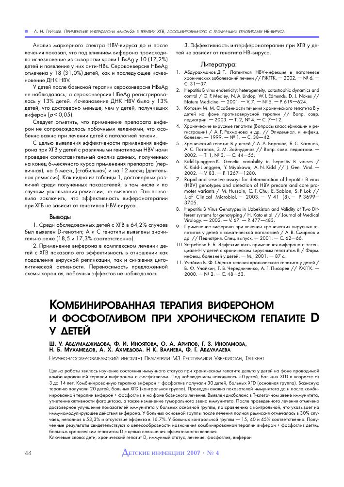 Применение Виферона при вирусных гепатитах В и С