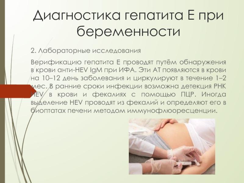 Чем опасен гепатит В при беременности