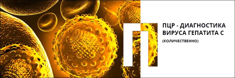 Диагностика с помощью ПЦР на гепатит С