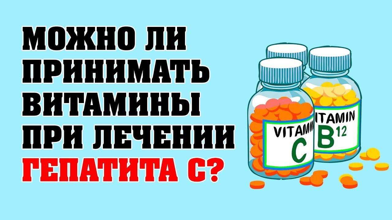 Какие витамины можно принимать при гепатите С?