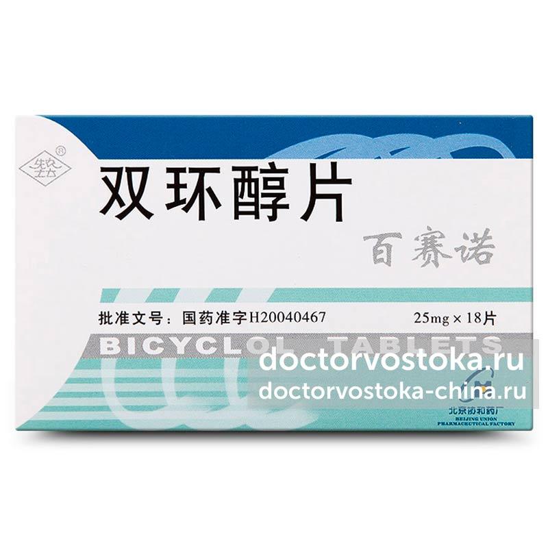 Возможности препарата Бициклол в лечении гепатитов В и С