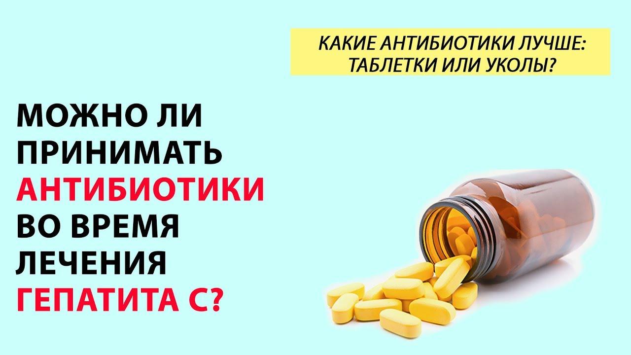 Можно ли пить антибиотики при гепатите и какие самые опасные?
