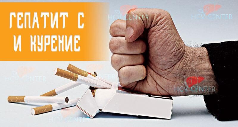 Можно ли курить при гепатите С?