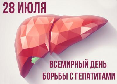 Борьба с гепатитом