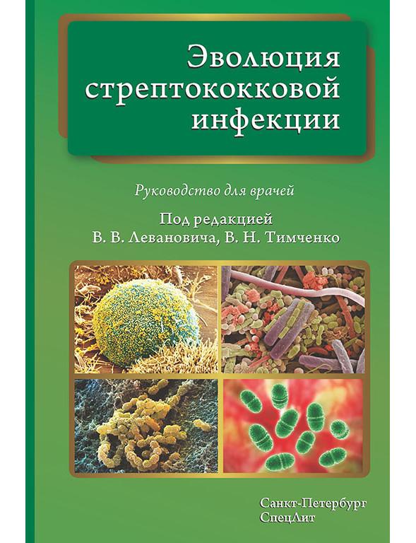 Эволюция инфекции