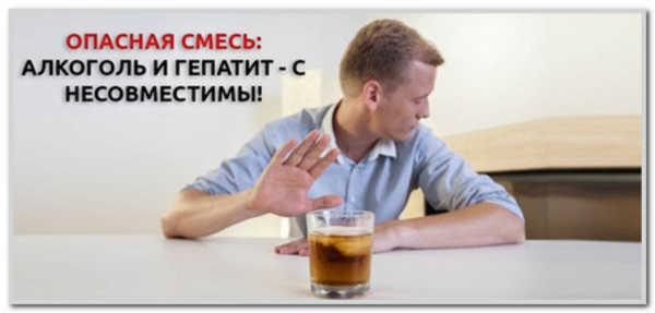 Алкоголь, запрещенный при гепатите В