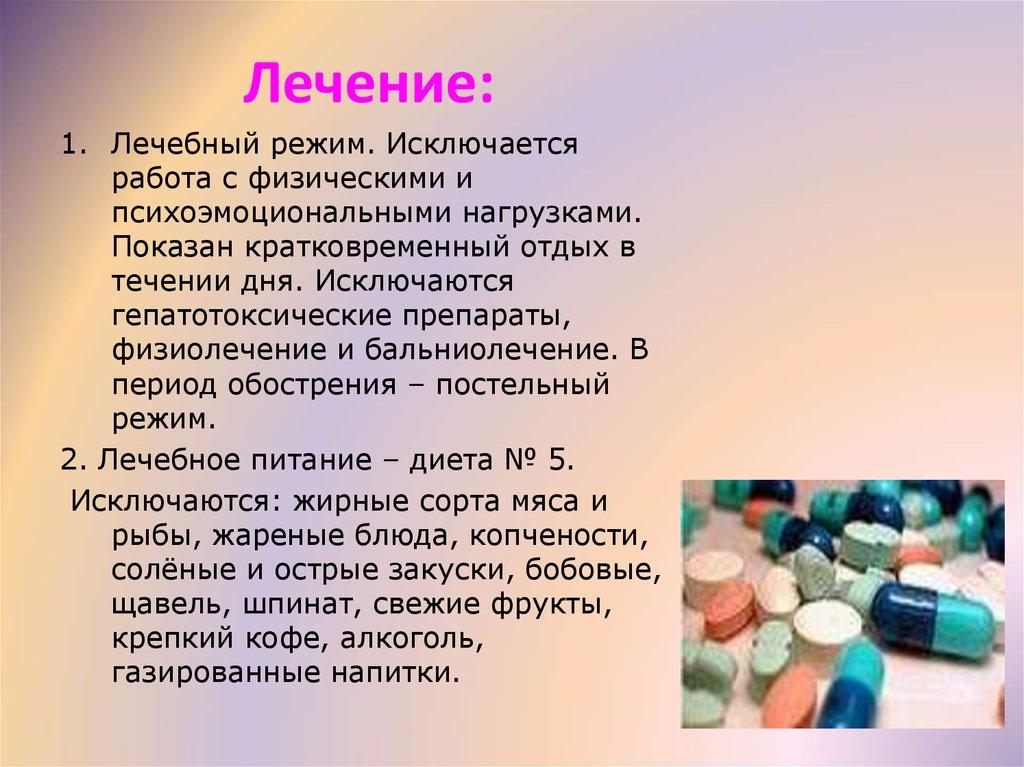 Постельный режим при токсическом гепатите