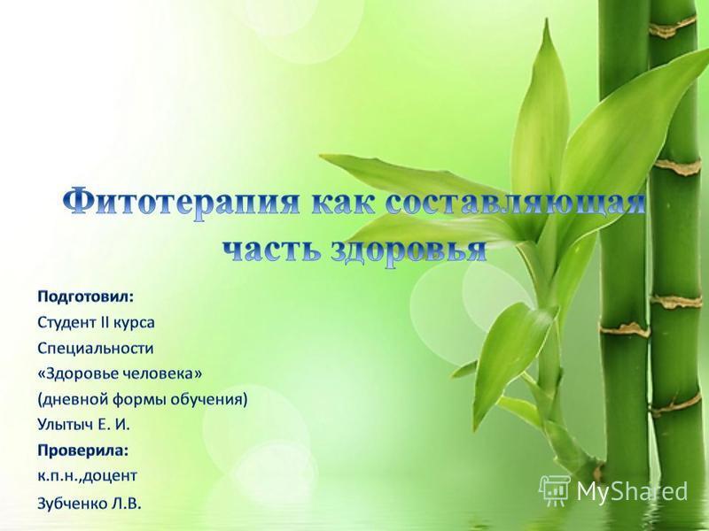 Методы фитотерапии