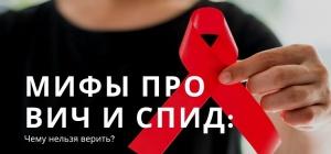 Правда и мифы о ВИЧ