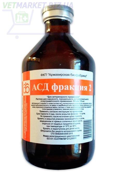 Антисептическое средство АСД-2
