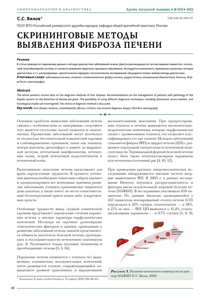 Проблема фиброза печени