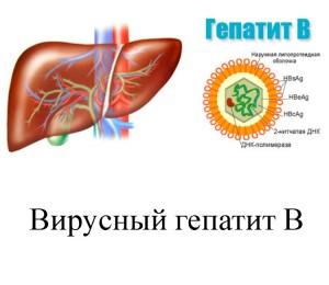 Самостоятельное лечение гепатита В
