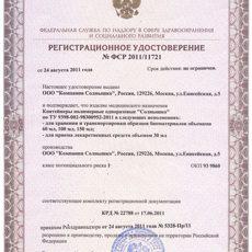 Регистрационное удостоверение препарата