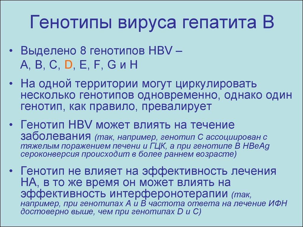 Генотипы гепатита В