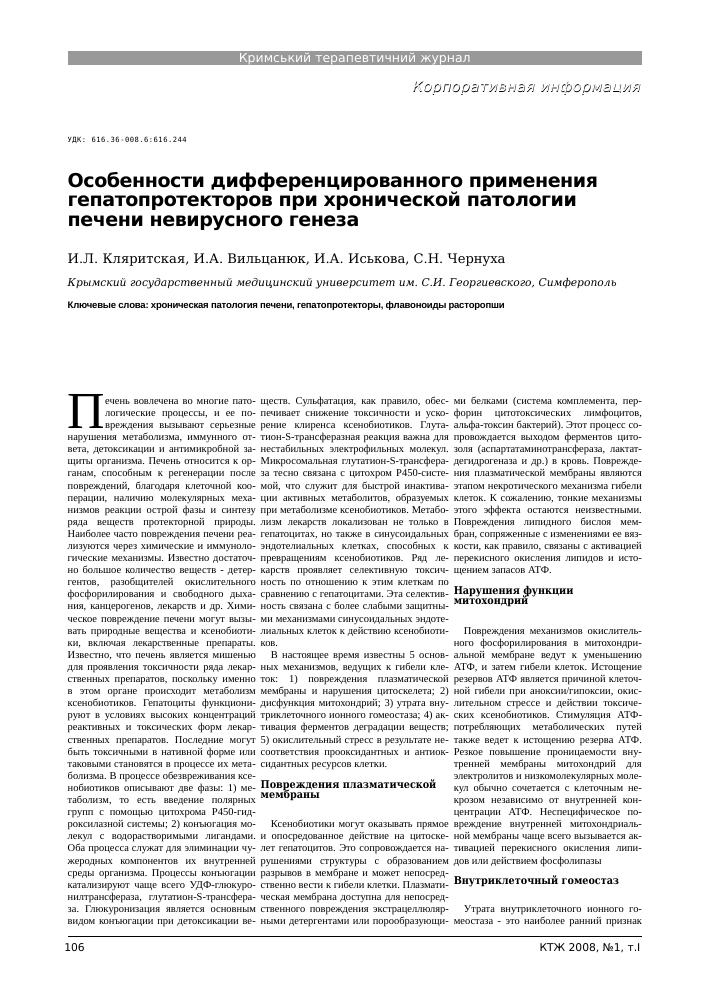 Особенности гепатопротекторов