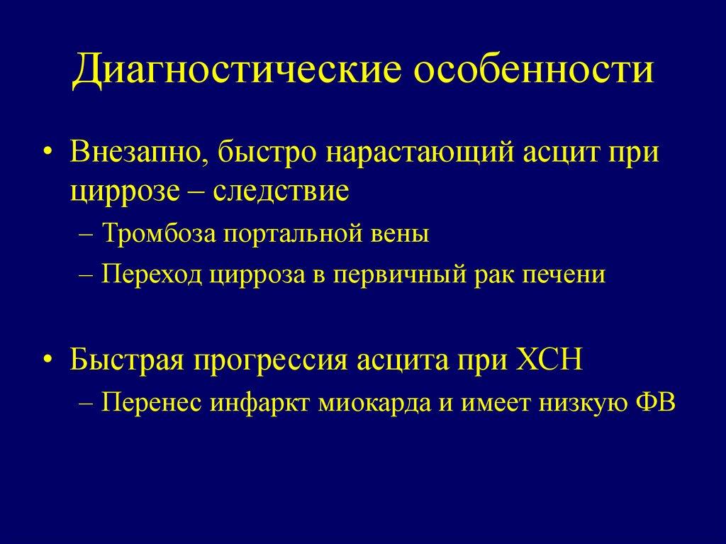 Особенности асцита