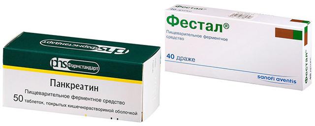 Панкреатин и Фестал