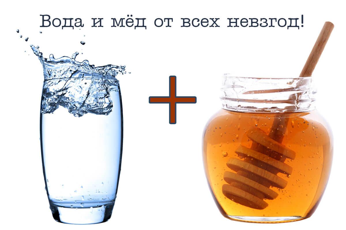 Вода с мёдом