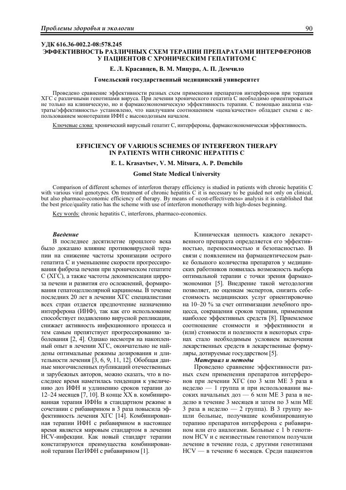 Эффективность лечения гепатита С интерферонами