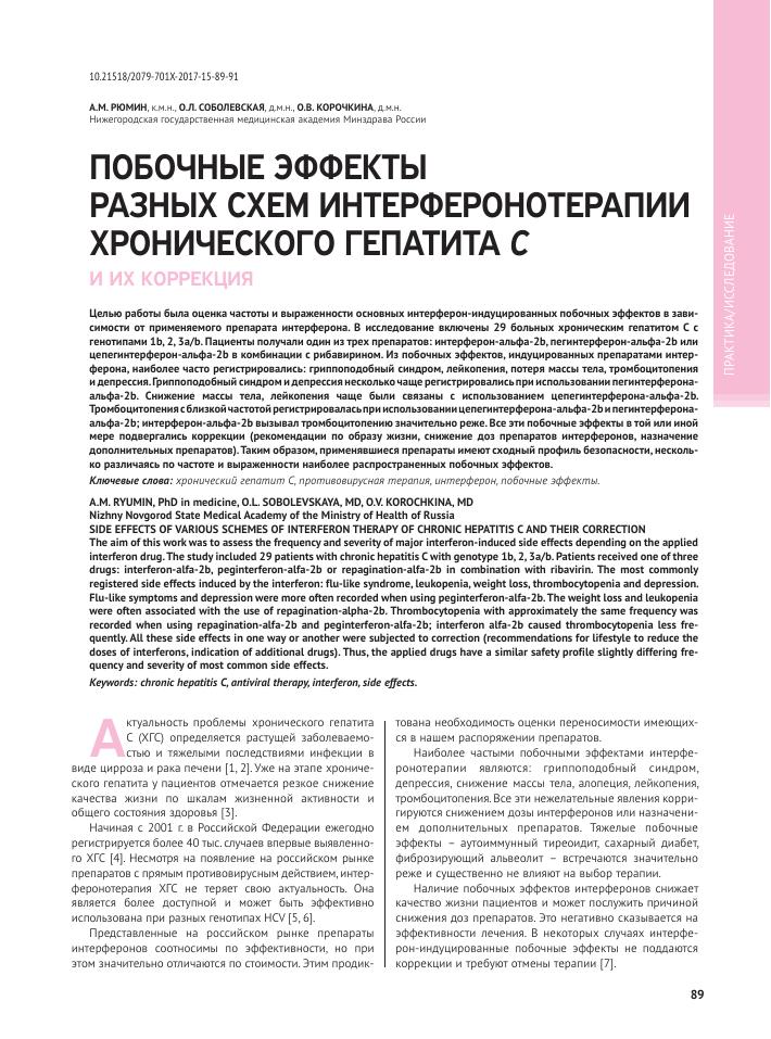 Влияние пэгинтерферона альфа-2b