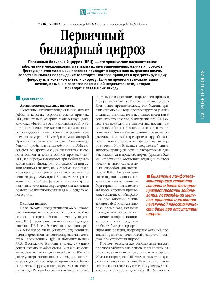 Аутоимунный гепатит и первичный билиарный цирроз
