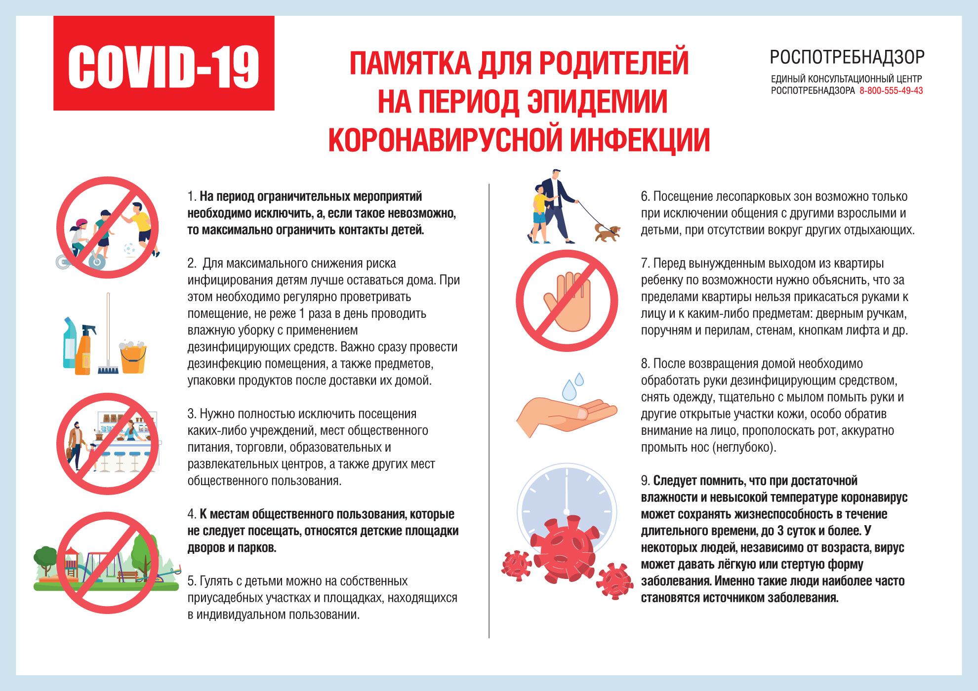 Риск инфицирования ребенка