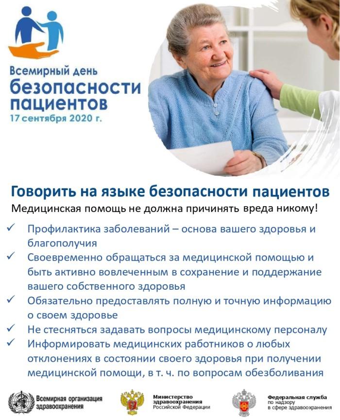 Профилактика для пациентов и медработников